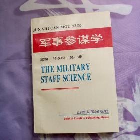 军事参谋学