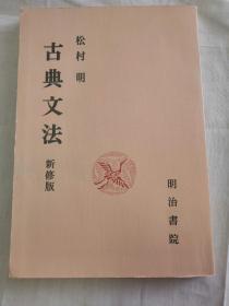 日文版:古典文法  (新修版)  松村明   文化艺术出版社