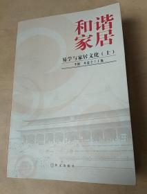 和谐家居-易学与家居文化(上册)