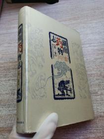 湖南药物志(第1卷)