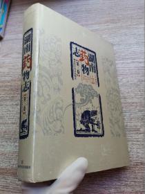湖南药物志(第3卷)