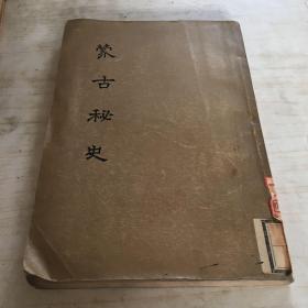 蒙古秘史 1956年一版一印