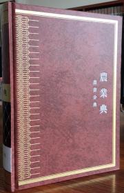 中华大典 农业典 农书分典