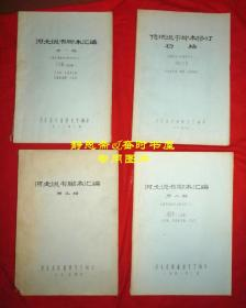 河北说书脚本汇编第1、2、3辑+传统说书脚本修订初稿(第2册),4册合售,长篇传统鼓书《响马传》