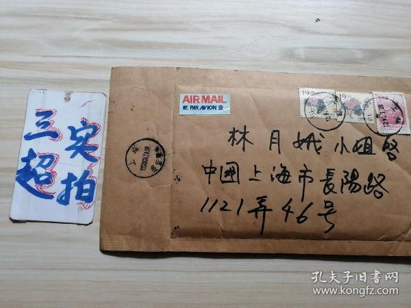 1998台湾寄往大陆信封带三张邮票