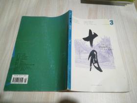 十月 大型文学期刊   2012年第3期