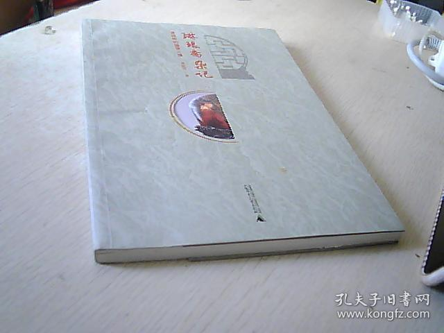 琳琅斋杂记 龙远宏的鉴赏之道.
