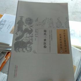 中国古医籍整理丛书·医案医话医论08:陆氏三世医验