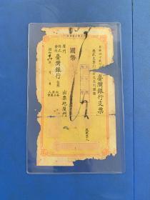 昭和株式会社台湾银行支票(出票地厦门)