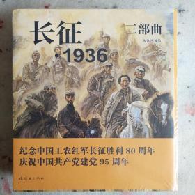 长征·1936三部曲