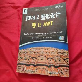 Java 2图形设计:卷Ⅰ AWT(无光盘)看图