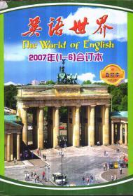 英语世界 2007年1-6合订本
