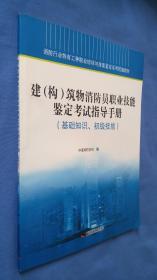 建(构)筑物消防员职业技能鉴定考试指导手册 : 基础知识、初级技能