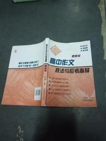 高中作文技法与应考指导(最新版)