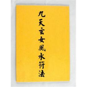 九天玄女风水符法(玄女教 杨公 风水 地理 符咒)