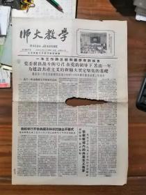 师大教学 1958年第297期 详见图