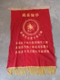 最高指示     旗帜