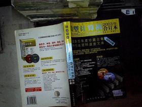 《微型计算机》2003年合订本(正文、附录分册)