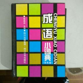 小小工具书·双色系列:成语小词典(双色版)                            【35层】