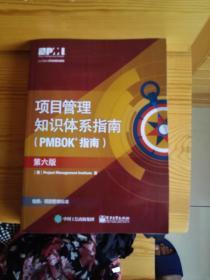 项目管理知识体系指南(PMBOK指南)第六版
