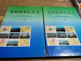 中国城市地图集【上.下】