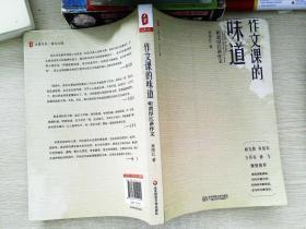大夏书系·作文课的味道:听黄厚江讲作文