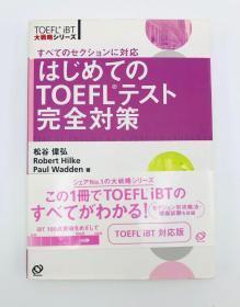 日文原版-はじめてのTOEFLテスト完全対策 (TOEFL iBT大戦略シリーズ)(含光碟1枚)