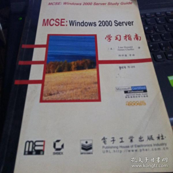 MCSE: Windows 2000 Server 学习指南