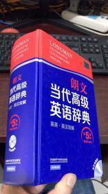 朗文当代高级英语辞典(第5版)含光盘