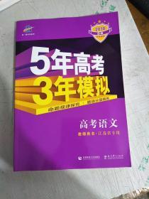 5年高考3年模拟教师用书,高考语文