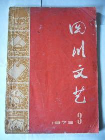四川文艺 一九七三年第3期