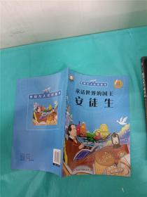外国名人绘本故事·童话世界的国王  安徒生