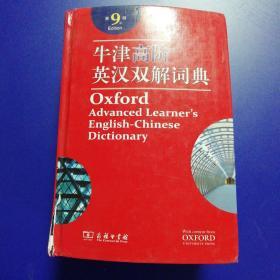 牛津高阶英汉双解词典(第9版)有光盘。