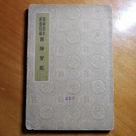 1937年民国原版《图绘宝鉴》夏文彦著。是一部绘画史传著作。全书共五卷一册全