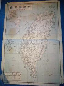 台湾省全图1950版