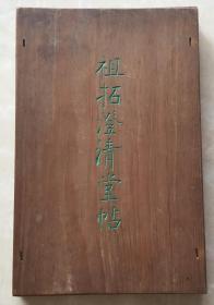 祖拓澄清堂帖  王羲之右军书法  潘仕成 题藏  名作名迹  一夹板大开本3册全
