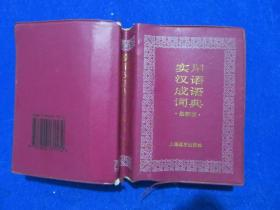 实用汉语成语词典/上海远东出版社/1995年9月第1版