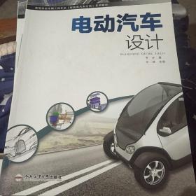 电动汽车设计/高等学校车辆工程专业(新能源汽车方向)系列教材