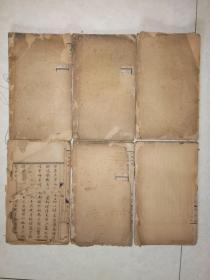 宣统2年大开本铅印《南天痕》线装全六册珍稀南明史料 西亭藏本,宣统二年复古社刊行