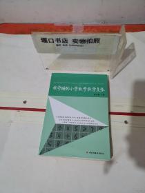 钱守旺的小学数学教学主张【签名本】