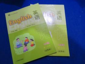 牛津版英语教材,七年级第一学期/七年级第二学期合售,上海教育出版社,沪教版,牛津版,牛津上海版,有轻微手写笔迹