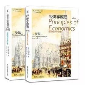 正版 经济学原理 曼昆 第六6版 微观 宏观分册 北京大学