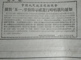 4开2版       1951年5月《人民日报》零散传单 散页:五一示威时唱的五首歌。中华人民共和国国歌。国际歌。发对武装日本。全世界人民团结紧。中国人民志愿军载歌.。有歌词曲谱全文。中国人民抗美援朝总会关于五一劳动节示威游行时唱歌的通知