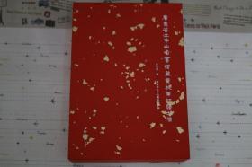 广东省立中山图书馆藏黄牧甫印谱九种