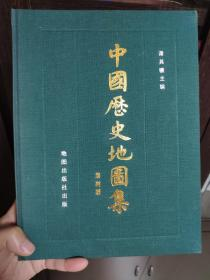 谭其骧《中国历史地图集》最罕见版本。82年16开蝴蝶装版,一版一印,8册全
