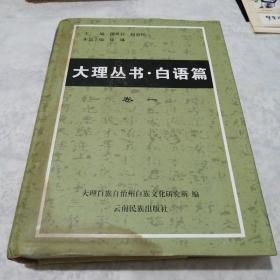 大理丛书--白语篇《卷一》836页
