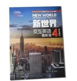 新世界交互英语视听说4学生用书9787302463955