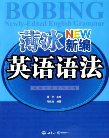薄冰新编英语语法(16K) 薄冰 何政安 世界知识出版社 9787