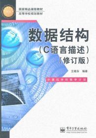 数据结构C语言描述修订版 王晓东著 电子工业出版社 978712