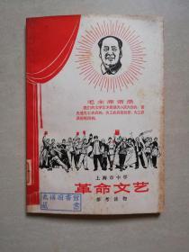 革命文艺 (上海市中学参考读物)精美插图本